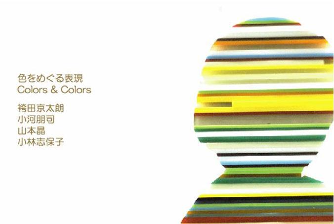 ‐色をめぐる表現‐ 袴田京太朗、小河朋司、山本晶、小林志保子
